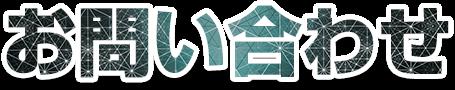 メンズエステのホームページ制作やその他、まるごとエステHPに関するお問い合わせフォーム