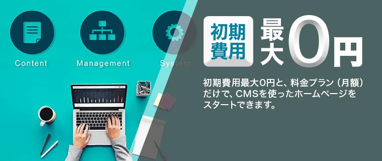 初期費用最大0円と、料金プラン(月額)だけで、CMSを使ったホームページをスタートできます。