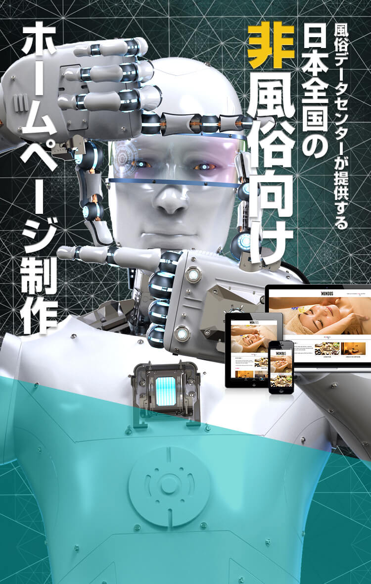 風俗データセンターが提供する日本全国の非風俗向けホームページ作成