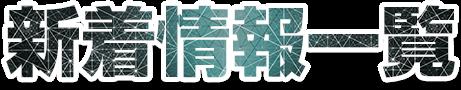 メンズエステのホームページ制作サービス「まるごとエステHP」の新着情報