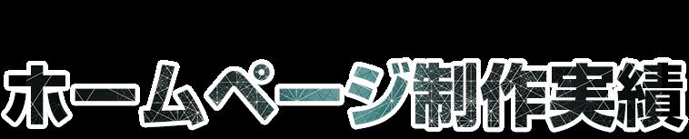 メンズエステ・アロママッサージ店のホームページ制作実績