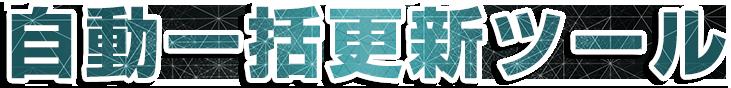 メンズエステ情報サイト自動一括更新ツール