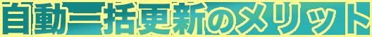 メンズエステ情報サイト自動一括更新のメリット